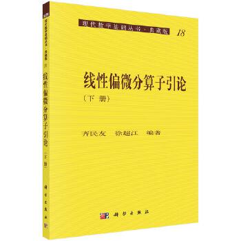 线性偏微分算子引论(下册)