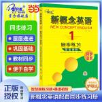 新概念英语1同步练习1册