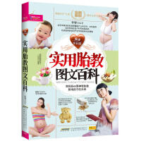 实用胎教图文百科 彩色图文版,给予孕妈妈科学、严谨、方便、实用的胎教指导。孕产胎教书籍正版