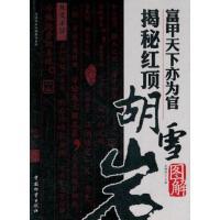 【正版二手书9成新左右】富甲天下亦为官揭秘红顶胡雪岩9787504736680
