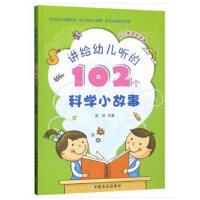 讲给幼儿听的102个科学小故事 徐明 9787109230491