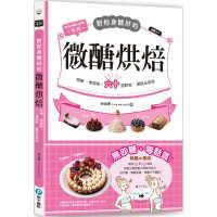 预售正版 港台原版图书 卓金烨(mia yeh yeh)对你身体好的微糖烘焙:无糖、无淀粉!六十道饼干、蛋糕及塔派和平国