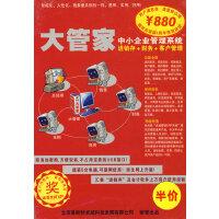 大管家:中小企业管理系统(进销存+财务+客户管理)(软件)