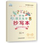 新编语文生字抄写本 二年级上册