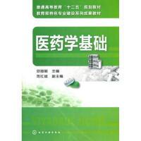 【二手旧书8成新】医药学基础(邱丽颖 邱丽颖 9787122129901