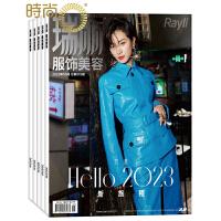 瑞丽服饰美容杂志 时尚娱乐期刊2020年全年杂志订阅新刊预订1年共12期2月起订