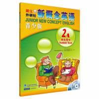 新概念英语青少版2A 学生用书(含MP3光盘和动画DVD)(点读版)[Junior New Concept Englis