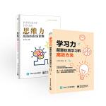 高效能学习:思维力+学习力(套装共2册)