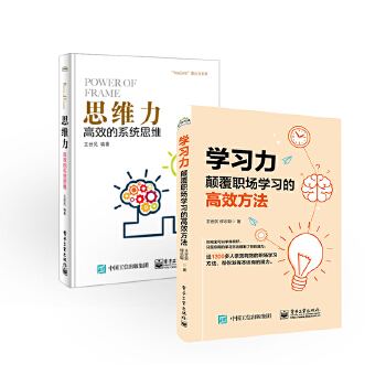 高效能学习:思维力+学习力(套装共2册) 思维力与学习力的碰撞,升级国民大脑,颠覆职场学习!