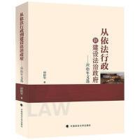 从依法行政到建设法治――应松年文选 9787562076735 中国政法大学出版社