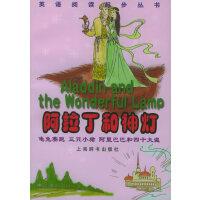 【旧书二手书8新正版】 阿拉丁和神灯――英语阅读起步丛书 陆洲    9787532609796