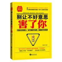 【二手书9成新】 别让不好意思害了你 刘瑞军 海潮出版社 9787515703596