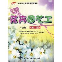 花卉园艺工(初级)