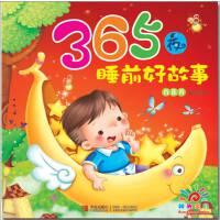 365夜睡前好故事――香蕉卷