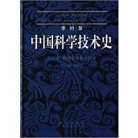 李约瑟中国科学技术史4-1物理学