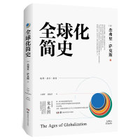 全球化简史
