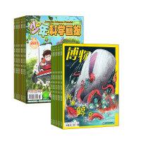 少年科学画报+博物杂志组合2021年7月起订 杂志铺 杂志订阅 少儿科普 中国国家地理青春版 全年杂志订阅