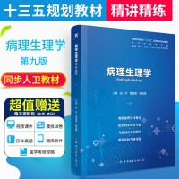 【现货】病理生理学 精讲精练第9版