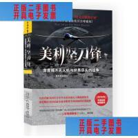 【二手旧书9成新】美利坚刀锋:首度揭开无人机与世界尽头的战争 /[美]马克・马泽蒂