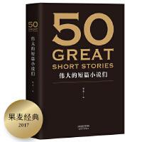 50:伟大的短篇小说们(37位文学巨匠,50篇必读经典,名家名作典藏版。31位权威译者齐齐献力,忠于原著,语言简洁精炼