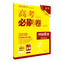 2018新版 高考必刷卷押题6套 理科综合 全国3卷适用