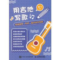 乐理小白的写歌秘籍 用吉他写歌 歌曲旋律 和声曲式创作宝典