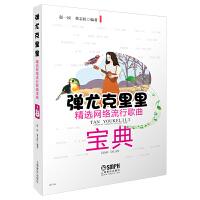 弹尤克里里――精选网络流行歌曲宝典