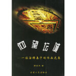 【新书店正版】仰望坛城:一位活佛妻子的作品选集 郭翠琴 9787223017329 西藏人民出版社