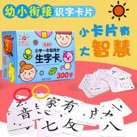 识字卡片学龄前幼儿童全脑早教记忆识字生字卡片300字学识认字