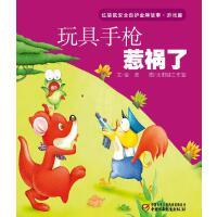 红袋鼠安全自护金牌故事 游戏篇・玩具手枪惹祸了(多媒体电子书)