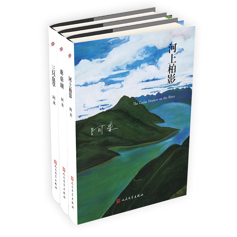 阿来山珍三部·精装版(套装共3册) 阿来山珍三部系列精装版2016感动上市,守护自然, 敬畏生命,在多变的尘世,瞻望人性的温暖!