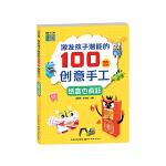 激发孩子潜能的100款创意手工-纸盒也疯狂