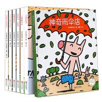 宫西达也系列绘本第三辑 神奇雨伞店 平装版全7册