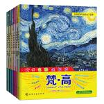 大师名画全知道(套装共6册)