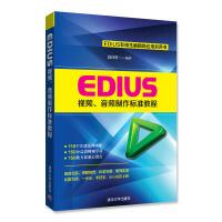 EDIUS视频、音频制作标准教程