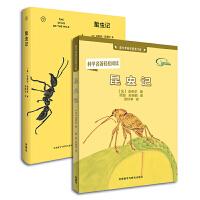 昆虫物语-两代法布尔讲述的昆虫故事