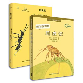 昆虫物语-两代法布尔讲述的昆虫故事 两代名家讲述的野外传奇,带你走进不一样的昆虫世界