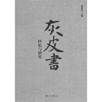 """""""灰皮书"""":回忆与研究 郑异凡 9787540774660"""