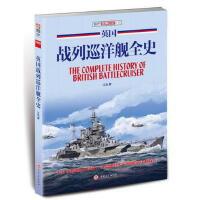 英国战列巡洋舰全史 江泓 9787547233030