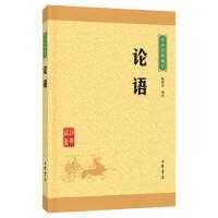 【二手旧书8成新】论语(中华经典藏书 升级版 陈晓芬注 9787101113648