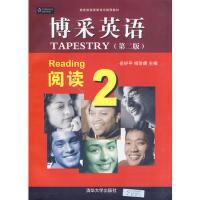 【二手旧书8成新】博采英语 阅读 2(第二版 邱好平,杨常倩 9787302357728