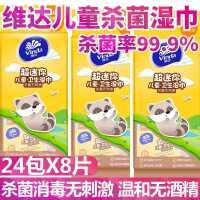 维达迷你儿童湿巾婴儿卫生小包便携杀菌消毒随身装宝宝湿纸巾24包