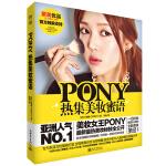 PONY热集美妆蜜语(含光盘)