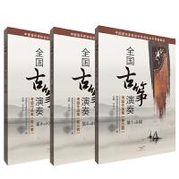 全国古筝演奏考级作品集(第三套)(全3册)