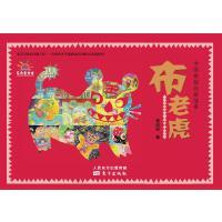 中国原创民俗故事:布老虎