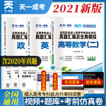 成人高考专升本教材2021经济管理配套成考真题:政治+英语+高等数学二(套装共3册)