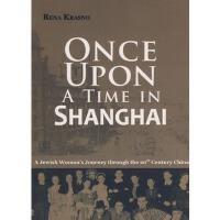 上海往事 (美)瑞娜・克拉斯诺 9787508513447