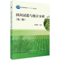 【二手旧书8成新】田间试验与统计分析(第三版 #REF! 9787030370631