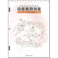 【二手旧书8成新】动画创制基础:动画前期创意 王川,武寒青 9787040118070