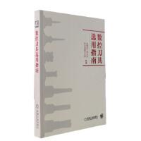 【二手旧书九成新】 数控刀具选用指南